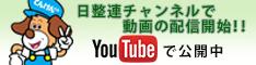 日本自動車整備振興会連合会